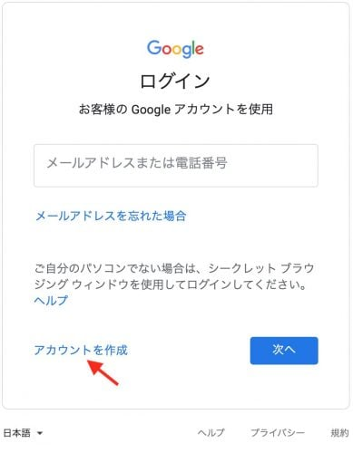 Gmail取得画面