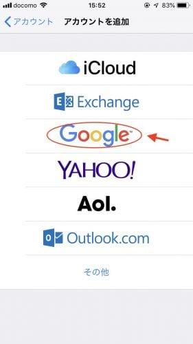 Googleメールの選択の説明画像