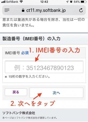 IMEI入力方法の図説