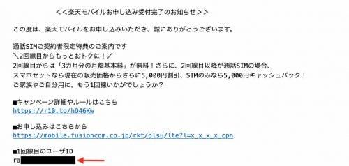 楽天 モバイル ユーザー id