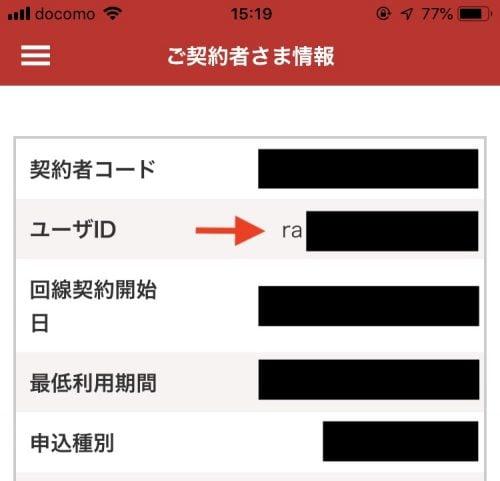 ユーザー id モバイル 楽天 楽天モバイルID(紹介コード)で最大15,000円を獲得する方法