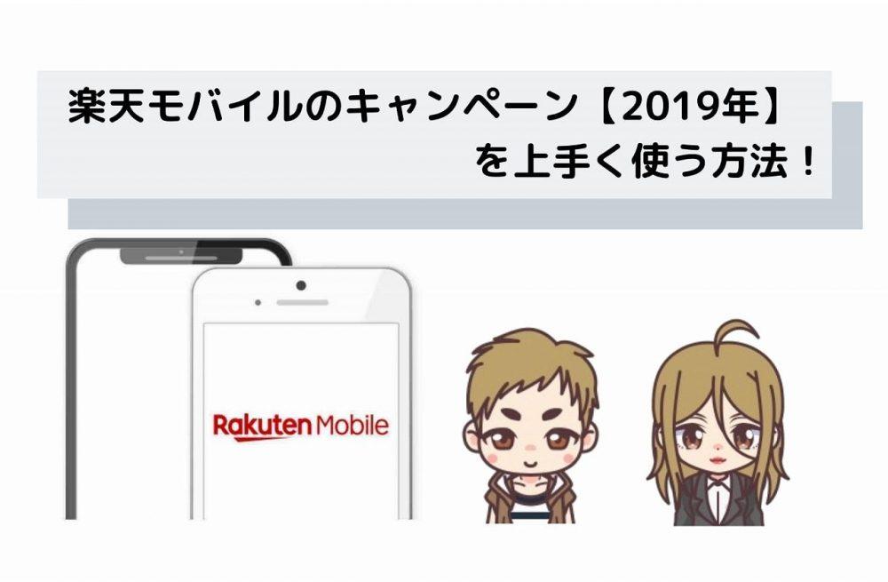 楽天モバイルのキャンペーン情報