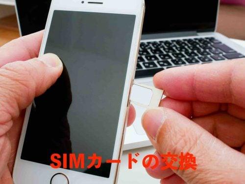 SIMカード入れ替えの説明画像