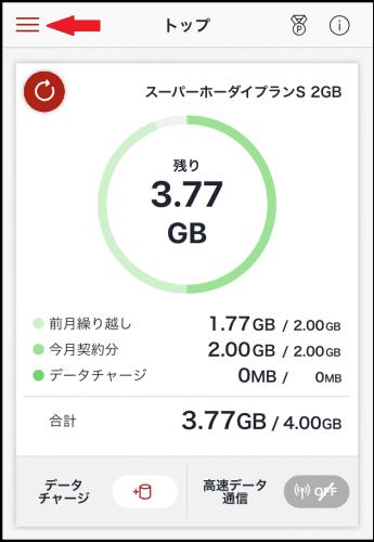 楽天モバイルアプリメニューバー