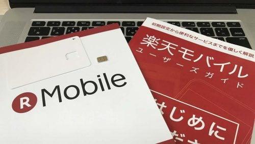 楽天モバイルのSIMカードとマニュアル画像
