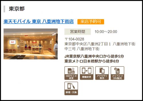 楽天モバイル店舗詳細