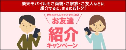 お友達紹介キャンペーン説明画像