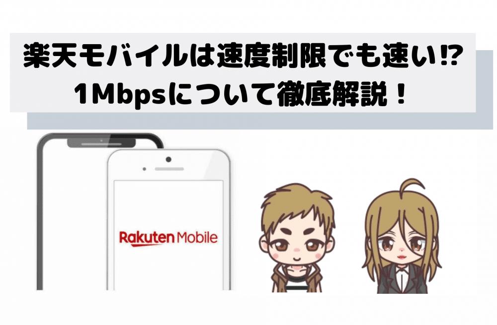 楽天モバイルは速度制限でも速い⁉1Mbpsについて徹底解説!