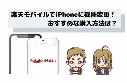 楽天モバイルでiPhoneに機種変更!おすすめな購入方法は?