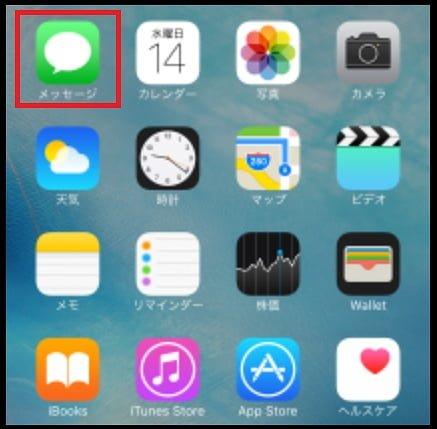 メッセージアプリの説明画像