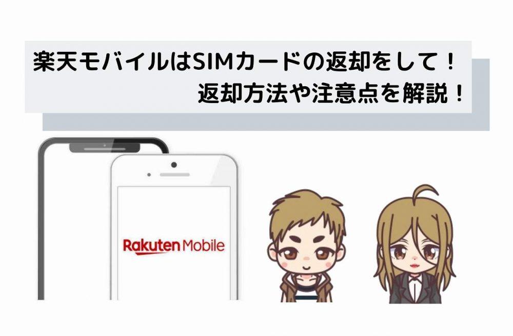 楽天モバイルはSIMカードの返却をして! 返却方法や注意点を解説!