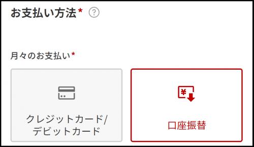 口座振替の選択画面