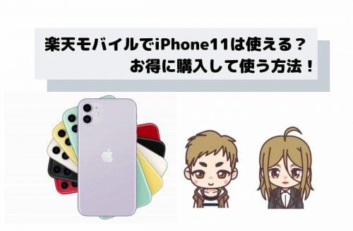 楽天モバイルでiPhone11は使える? お得に購入して使う方法!
