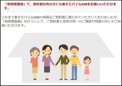 利用者登録の説明画像