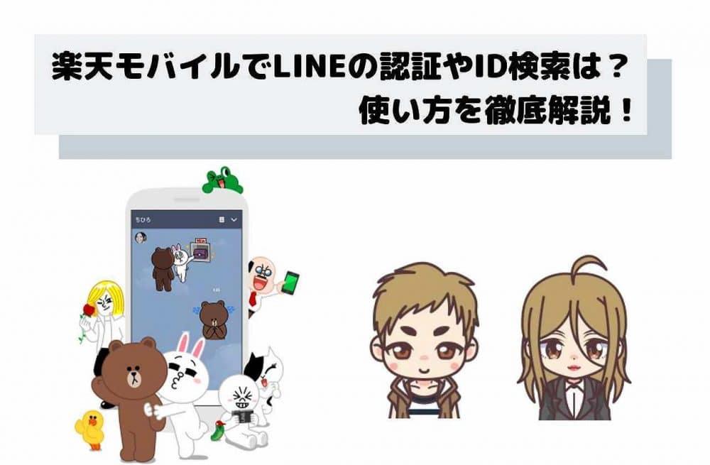 楽天モバイルでLINEの認証やID検索は? 使い方を徹底解説!